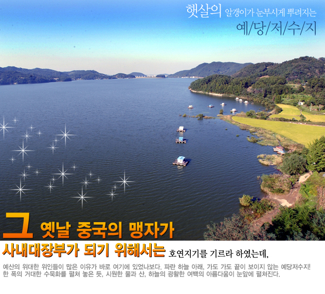 Yedang Reservoir where you can watch sparkling sunlight 이미지
